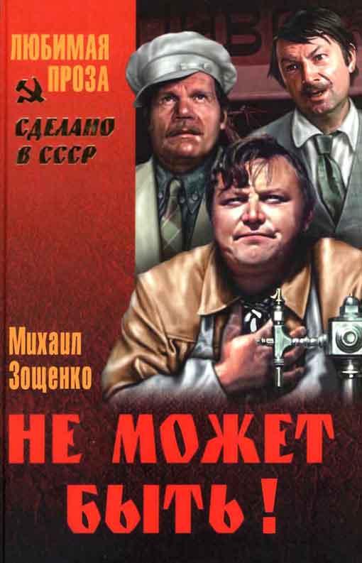 Зощенко М. М. Не может быть